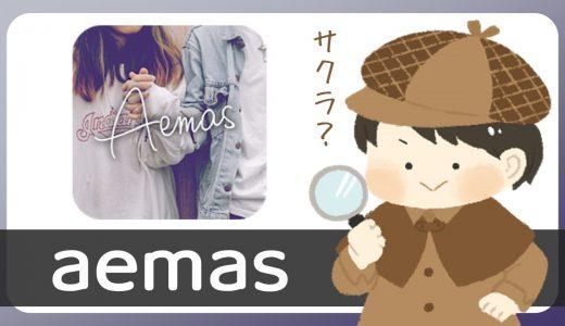 トークアプリ「aemas」にサクラはいる?評判は?有名芸能人の写真が使われてるけど大丈夫か?笑