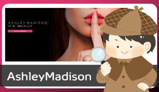 AshleyMadison(アシュレイマディソン)にサクラはいる?評判は?データ流出でサクラがバレてたw