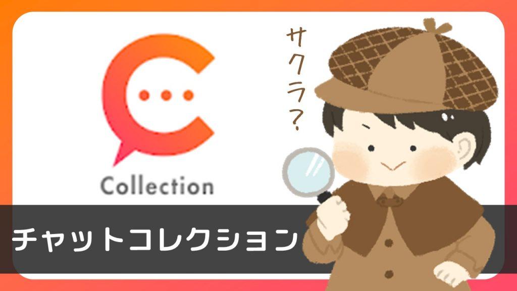 チャットコレクションにサクラはいる?評判は?完全無料だけど別アプリへ誘導されます