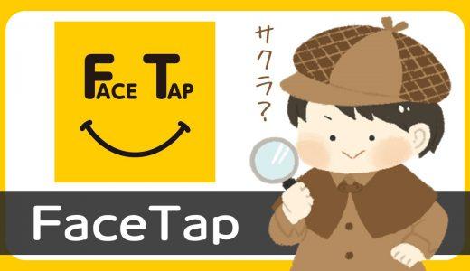 FaceTap(フェイスタップ)にサクラはいる?評判は?「会いたい」というメッセージに注意!