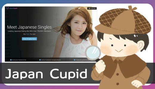 JapanCupid(ジャパンキューピット)にサクラはいる?評判は?退会方法は?