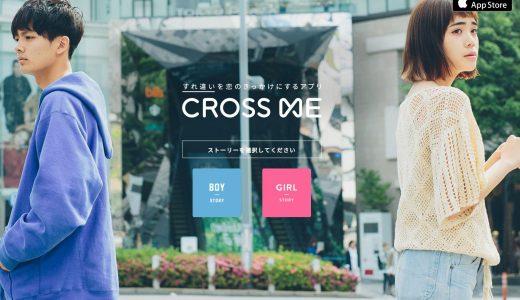 【CROSS ME(クロスミー)体験談】吉岡里帆似の23歳女性とホテルへ…遊び相手が欲しい人におすすめ