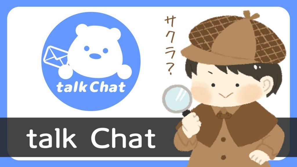 talk Chat(トークチャット)にサクラはいる?評判は?違う地域に複数登録してみた