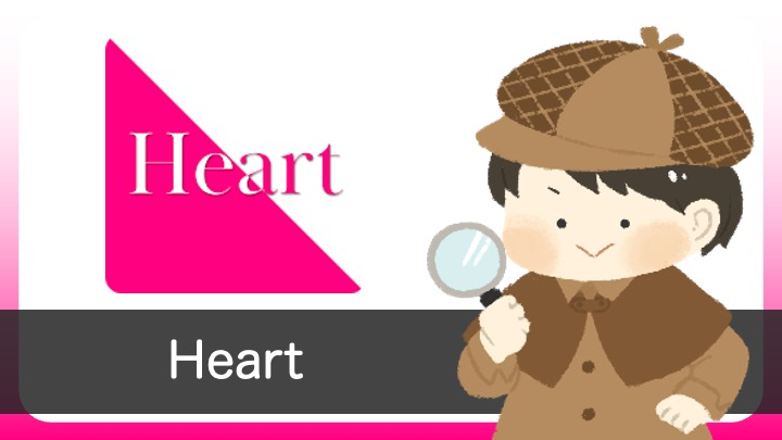 「Heart(ハート)」はサクラだらけ!利用規約には出会い禁止の記述あり