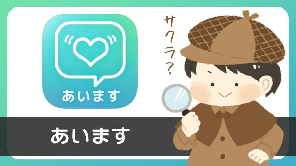 【注意喚起】出会い系アプリ「あいます」と「aemas」がグルでサクラを仕込んでる