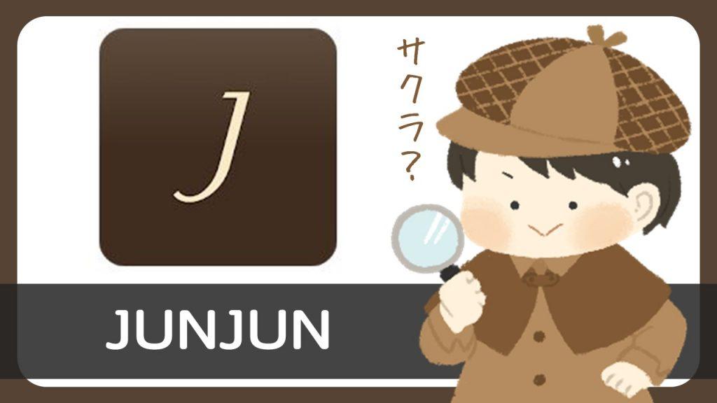 【注意喚起】出会い系「JUNJUN」はサクラだらけで出会いなし!