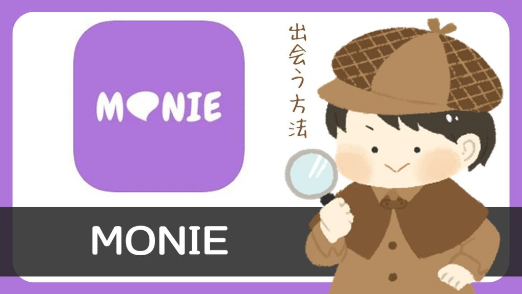 チャットアプリ「MONIE(モニー)」で出会う方法|注意事項あり