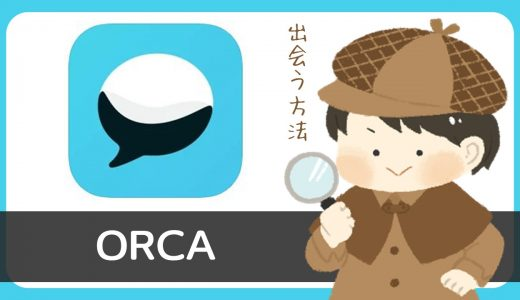 チャットアプリ「ORCA(オルカ)」で出会う方法|注意事項あり