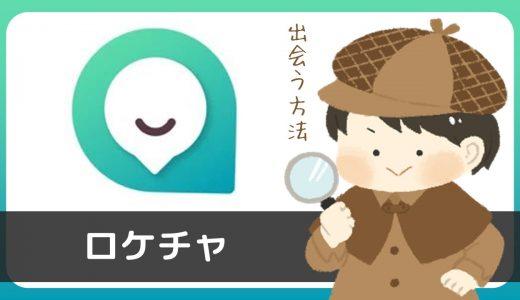 iOSチャットアプリ「ロケチャ」で出会う方法|注意事項あり