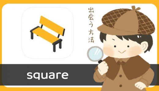 トークアプリ「Square(スクエア)」で出会う方法|注意事項あり