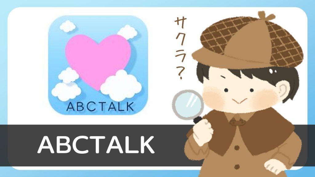 トークアプリ「ABCTALK」はサクラアプリ?評判は?登録して調査してみた