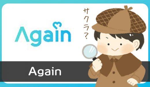 ビデオ通話アプリ「Again」に登録したら秒でメッセージ来てサクラ確定w