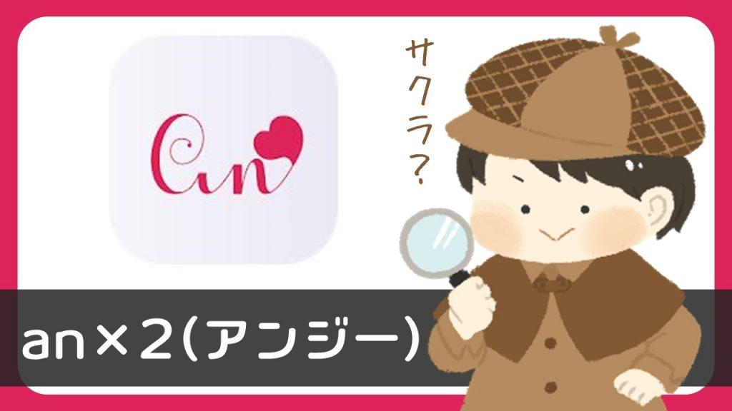 an×2(アンジー)は恋活・婚活に使える?結論:サクラアプリの証拠多数あり
