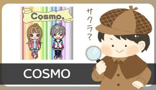 COSMO(コスモ)がサクラだらけの証拠を集めてみた!出会いを求めて使うアプリではないです..