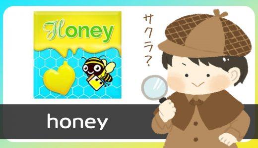 【サクラに注意】チャットアプリ「ハニー(honey)」に登録したら158通メッセージきたw