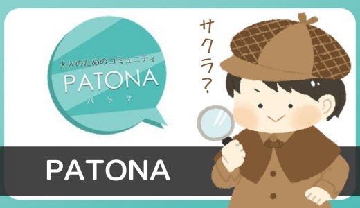 友達作りアプリ「PATONA(パトナ)」のサクラが面白過ぎたw