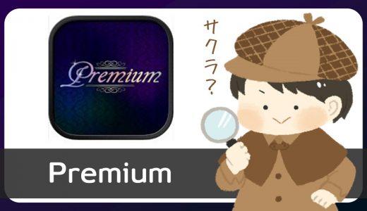 会員専用「Premium」はサクラだらけ。騙されて課金した時の対処法