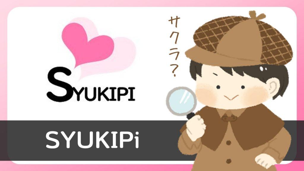マッチングSNS「SYUKIPi」はサクラ満開!利用規約には出会い行為禁止