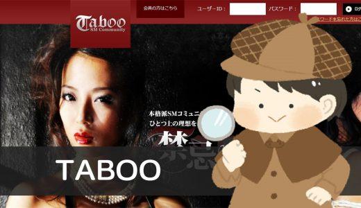 TABOOで出会いはあるのか?SMコミュニティを売りにしているが…