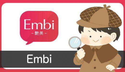 ビデオチャット「Embi(艶美)」の相手はチャットレディ 出会い系ではない