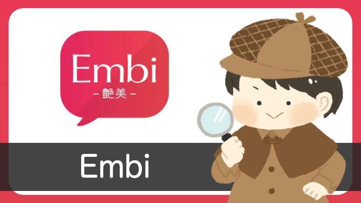 ビデオチャット「Embi(艶美)」の相手はチャットレディ|出会い系ではない