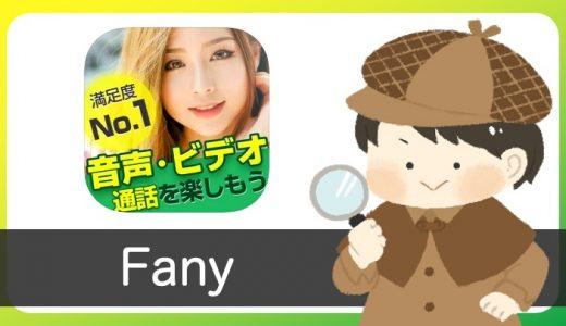 ほぼアダルトアプリ「Fany」でビデオ通話!エロい子と繋がりたい人向け