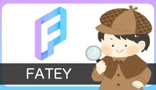 「FATEY」はサクラなし!出会いもなし!男性専用のコミュニケーションアプリです