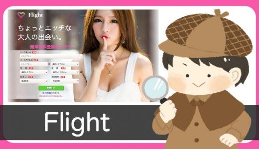 大人な出会い「Flight」はサクラがいることが確定|違う地域に同一人物が存在