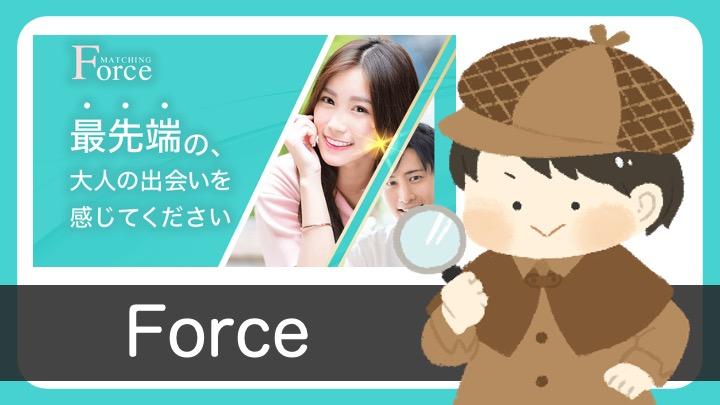 LINE出会い系「Force」にサクラはいる?評判・料金・退会方法まとめ