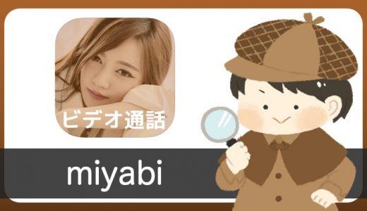 音声通話「miyabi」でモテモテに!仕組みを詳しく解説