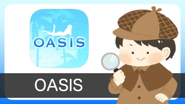 【注意】ビデオ通話アプリ「OASIS(オアシス)」は出会い系じゃないですよ
