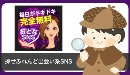 大人の出会い系で無料出会い「探せふれんど出会い系SNS」をAV女優の桃乃木かなさんが宣伝?