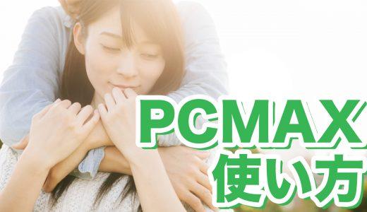 出会い確率アップ!PCMAXのおすすめの使い方