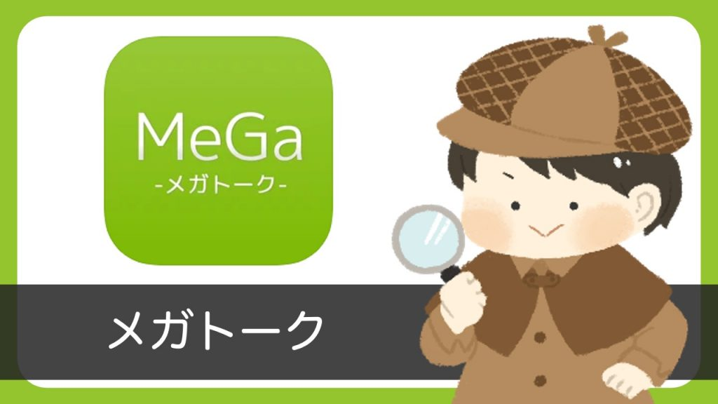 メガトーク出会い行為禁止のチャットアプリ【サクラに注意】