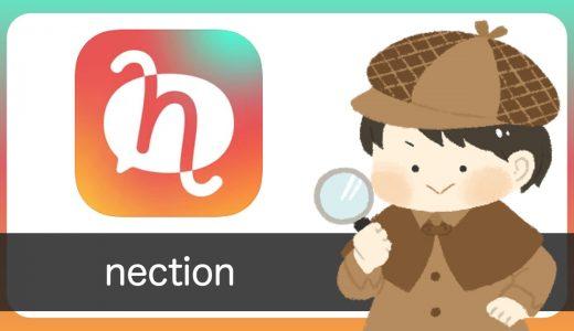 マッチングアプリ「nection」の評判まとめ【辛口評価】