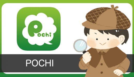 「POCHI(ポチっとトーク)」は下ネタが酷い…サクラ?