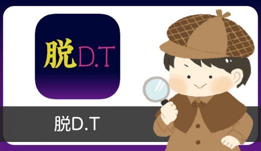 出会い「脱DT」で童貞卒業はできるのか!?【結論:無理】