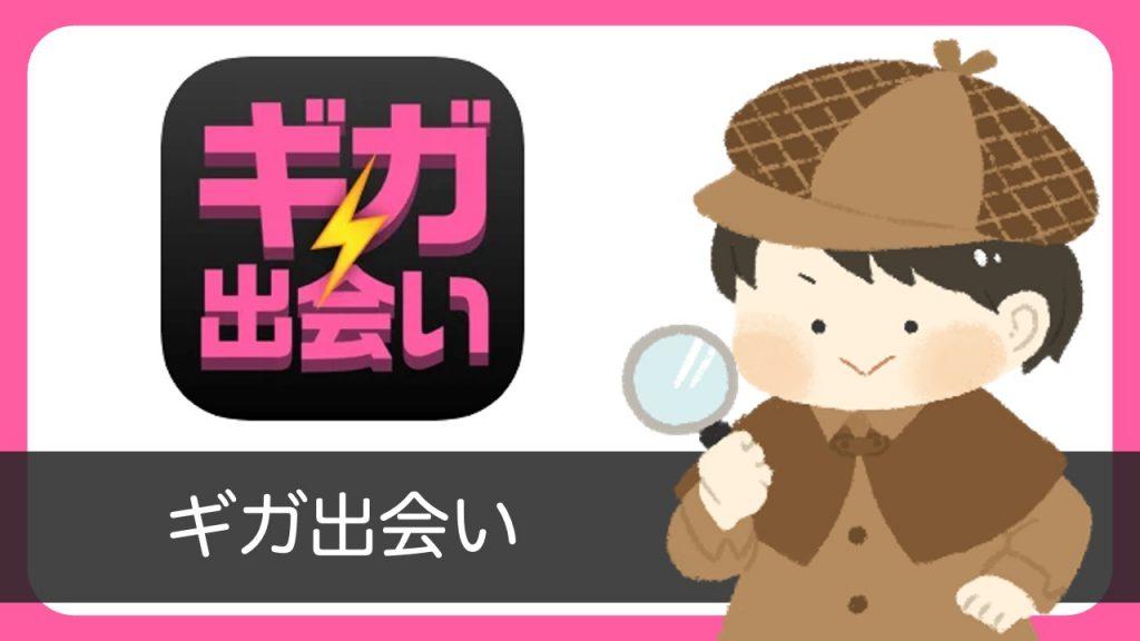 「ギガ出会い」はサクラアプリへ誘導される【結論:出会いなし】
