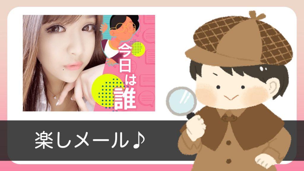 【嘘】「楽しメール♪」のサクラが100万円くれるらしい...