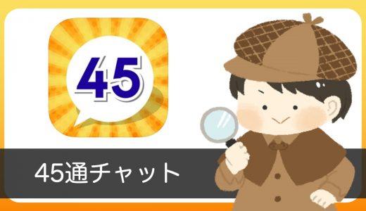 45通チャットアプリの評価・サクラ情報・料金まとめ