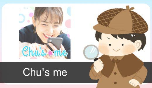 出会い系チャットアプリ「Chu's me」のサクラ情報まとめ