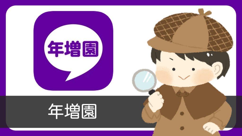 【注意】「年増園チャット」は典型的サクラアプリ