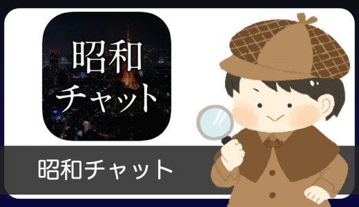 「昭和チャット」にいるサクラの証拠【他アプリ誘導を注意】