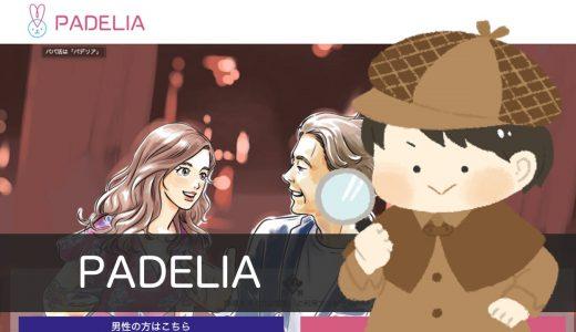 パパ活サイト「PADELIA(パデリア)」って出会えるの?評判は?