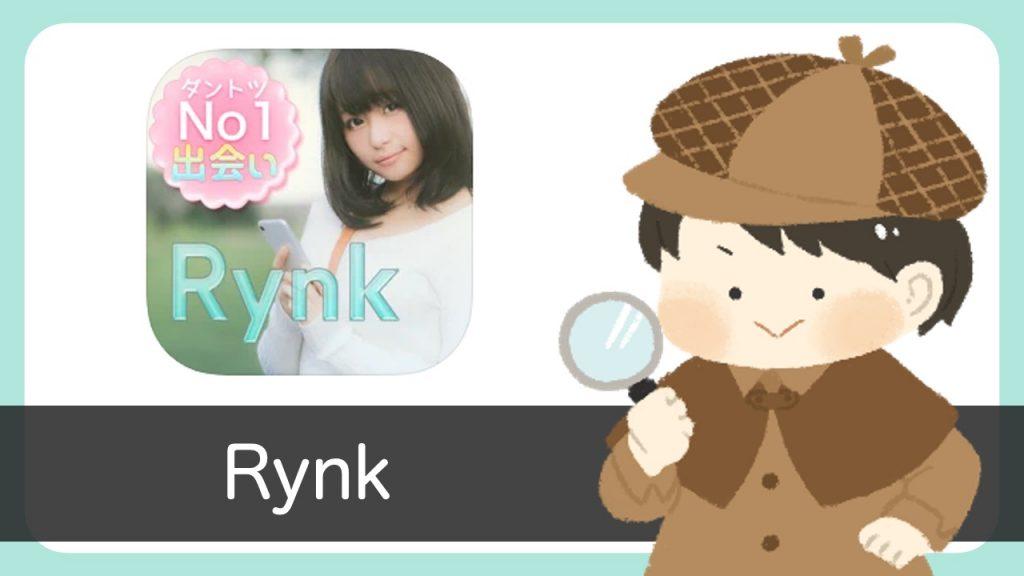 Rynk(リンク) のサクラと評判