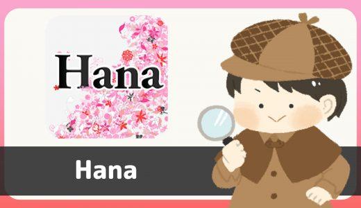 チャットアプリ「Hana」で出会いは求めてはいけない理由