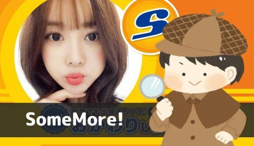LINE出会い系「SomeMore!(サムモア)」はサクラ満開濃厚チャットアプリ