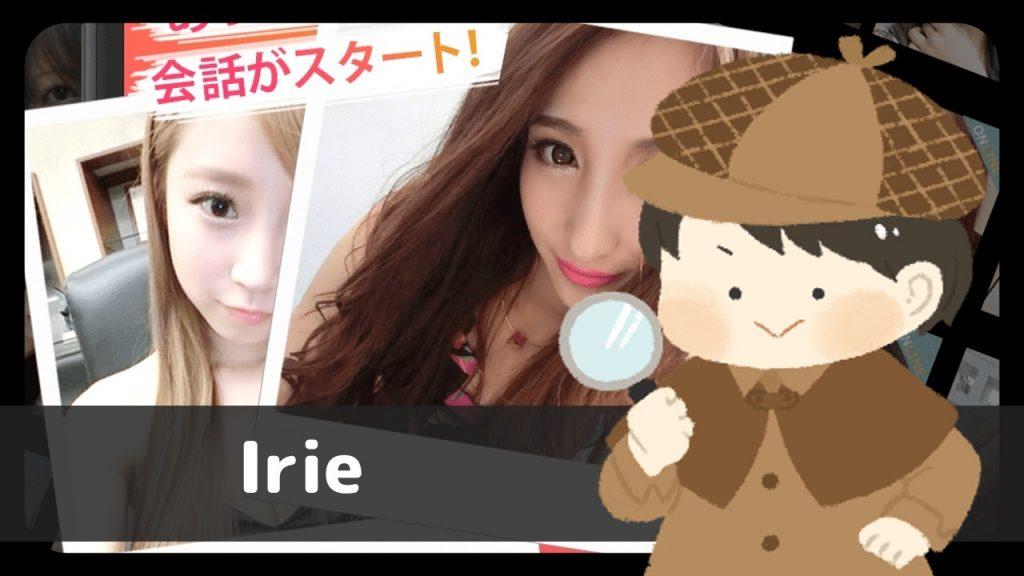 LINE出会い系「Irie(アイリー)」サクラ