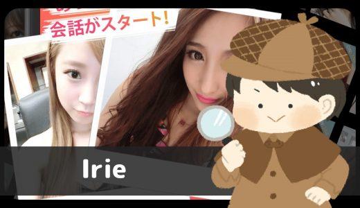 LINE出会い系「Irie(アイリー)」のサクラ調査記事