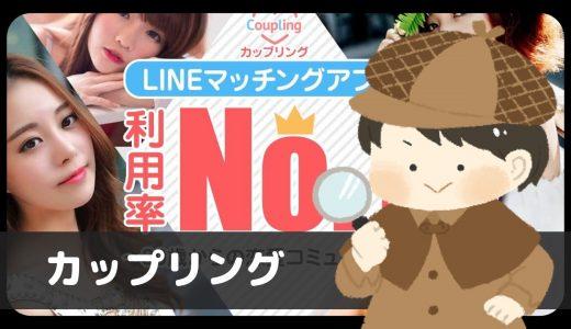 LINE出会い系「カップリング(株式会社フェリックス)」のサクラ調査記事